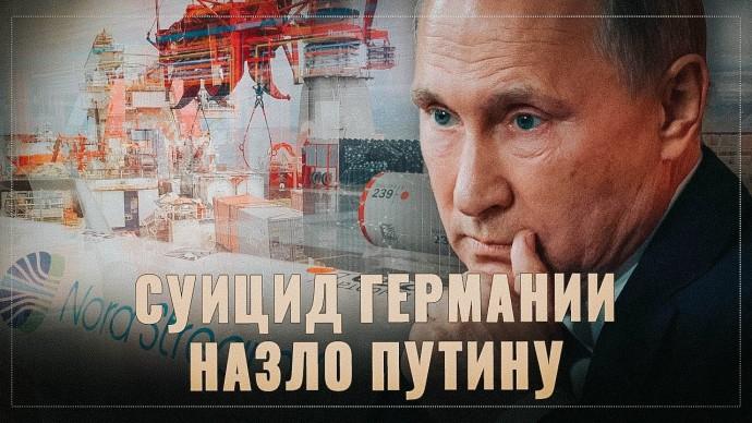 Суицид Германии назло Путину. Музыка американская-народная, слова Handelsblatt