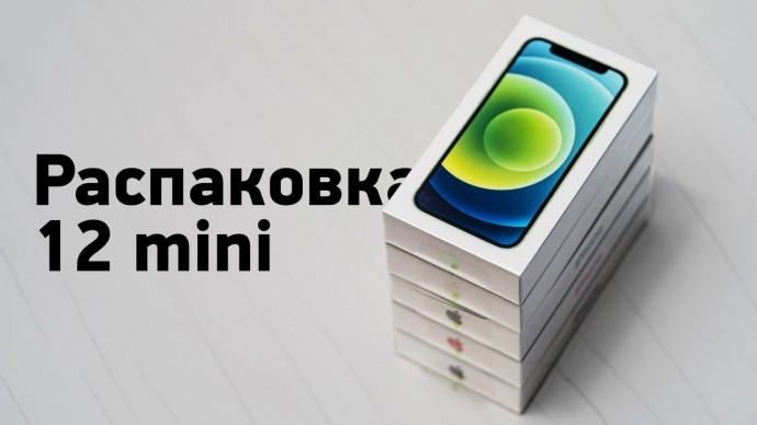 Распаковка iPhone 12 mini — все цвета