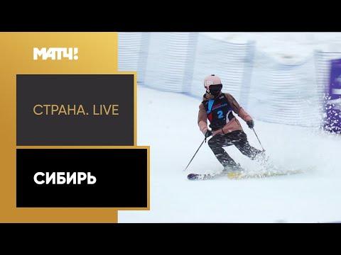 «Страна. Live». Сибирь. Специальный репортаж