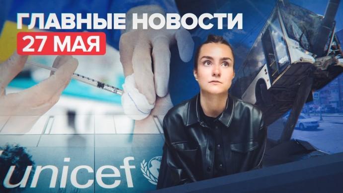 Новости дня — 27 мая: что обсудят Путин и Лукашенко, соглашение РФПИ и UNICEF