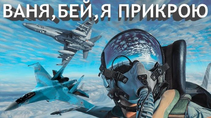 Русские асы запугали американских летчиков непонятным словом «ибо»