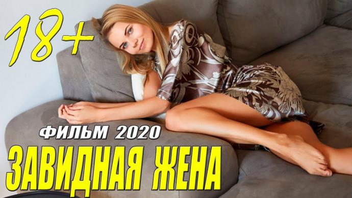 Фильм ЗАВИДНАЯ ЖЕНА (2020) [[ Мелодрама 2020 ]] @ Русские мелодрамы 2020 новинки HD