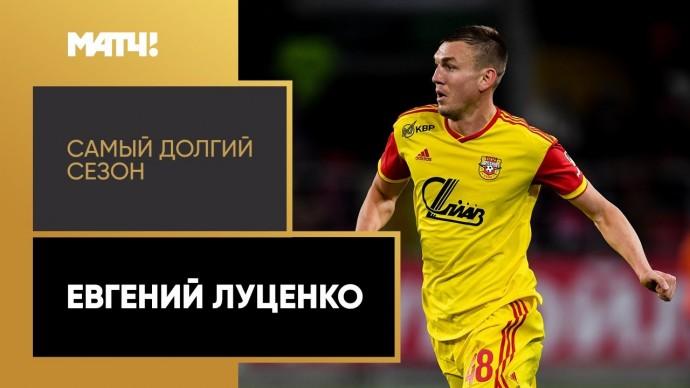 «Самый долгий сезон». Евгений Луценко. Специальный репортаж