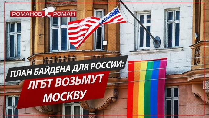 """Байден показал план по захвату России: """"ЛГБТ возьмут Москву и Пекин"""""""