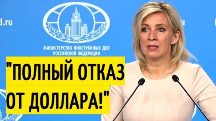 Заявление МИД России ОШЕЛОМИЛО американских партнёров!