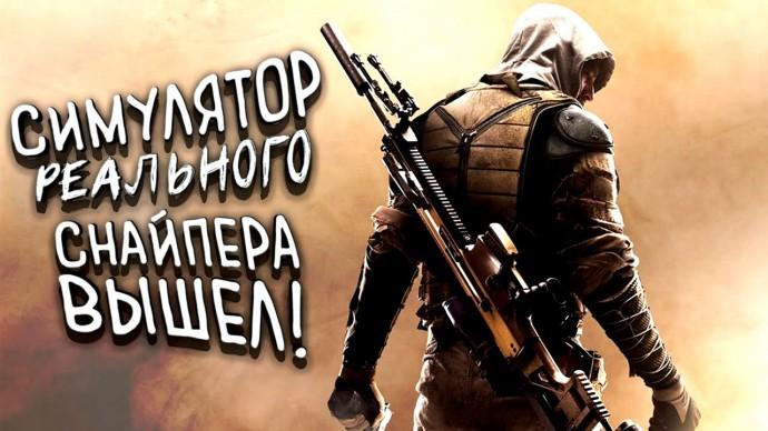 РЕАЛЬНЫЙ СИМУЛЯТОР СНАЙПЕРА ВЫШЕЛ! - Sniper Ghost Warrior Contracts 2