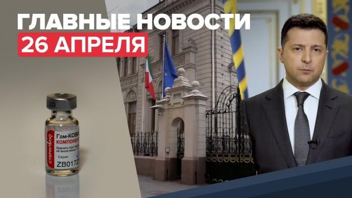 Новости дня — 26 апреля: высылка итальянского дипломата из России, Зеленский о встрече с Путиным
