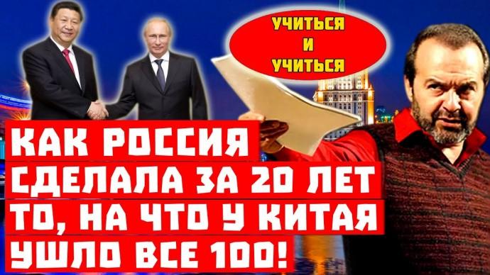 Кун-фу от Путина – круче американского кун-фу! Россия сделала за 20 лет то, на что у Китая ушло 100!