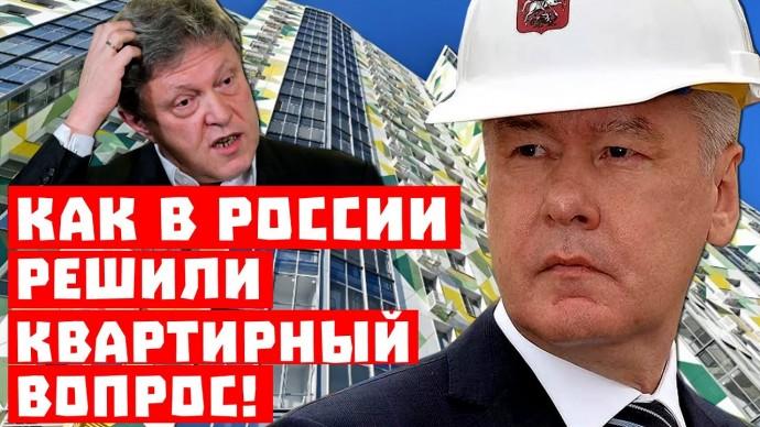 Операция «Реновация»! Как в России решили квартирный вопрос!