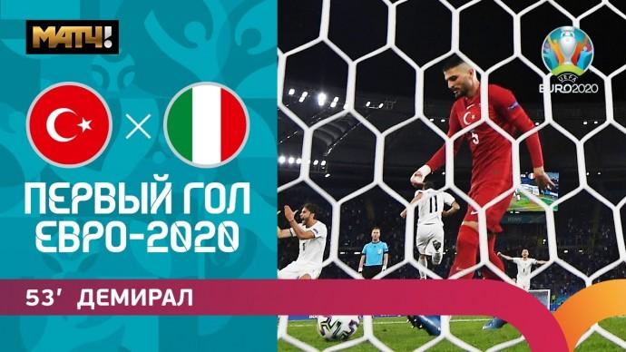 Турция - Италия. Автогол Демирала. ЕВРО-2020