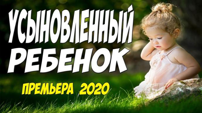 Бездетная премьера 2020!! [[ УСЫНОВЛЕННЫЙ РЕБЕНОК ]] Русские мелодрамы 2020 новинки HD 1080P