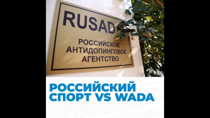 Россия vs WADA. Какие санкции ожидают российский спорт?