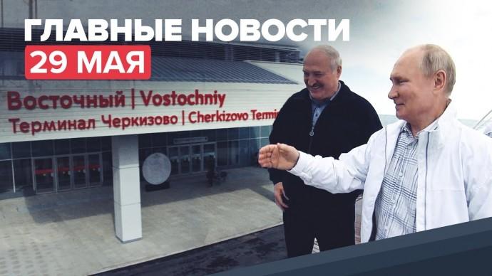 Новости дня — 28 мая: продолжение переговоров Путина с Лукашенко и открытие вокзала в Москве