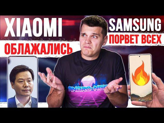 Xiaomi ОБЛАЖАЛИСЬ