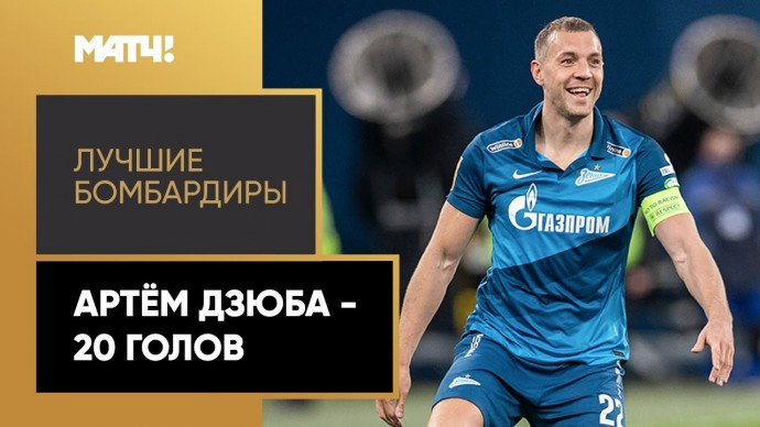 Артем Дзюба. Лучшие бомбардиры Тинькофф РПЛ 2020/21