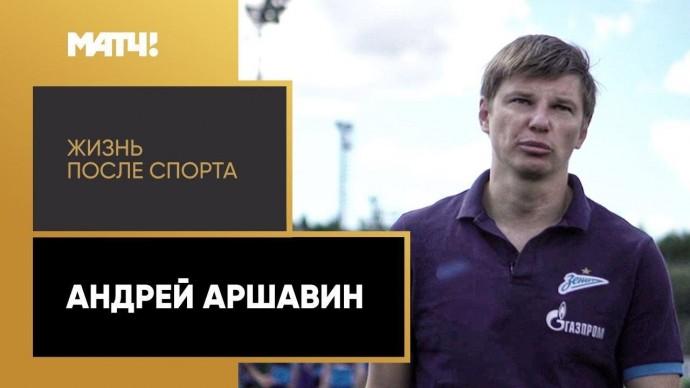 «Жизнь после спорта». Андрей Аршавин