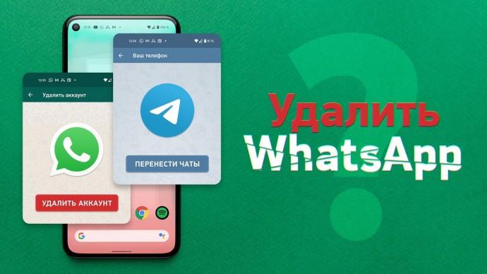 Как удалить WhatsApp и перенести чаты в Telegram?
