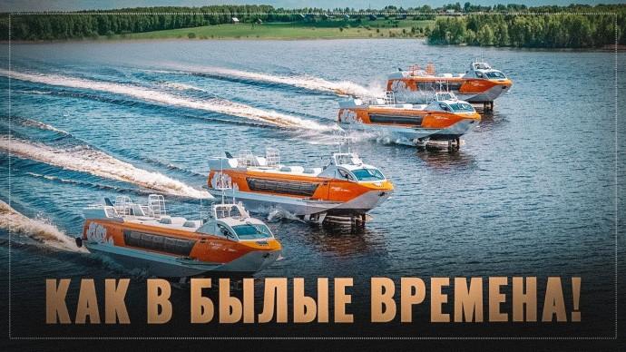 Как в былые времена! В России возрождено строительство судов на подводных крыльях