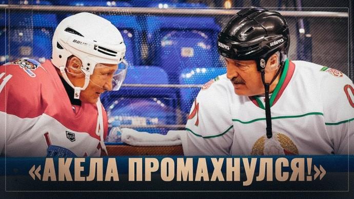 «Акела промахнулся». «Момент истины» для Лукашенко
