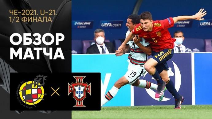 03.06.2021 Испания (U-21) – Португалия (U-21). Обзор матча 1/2 финала ЧЕ-2021. Молодежные сборные