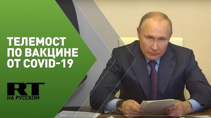 Путин проводит телемост с разработчиками и производителями вакцин от COVID-19