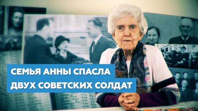 «Спасла двух советских солдат»: Анна Хакль о событиях 1945 года