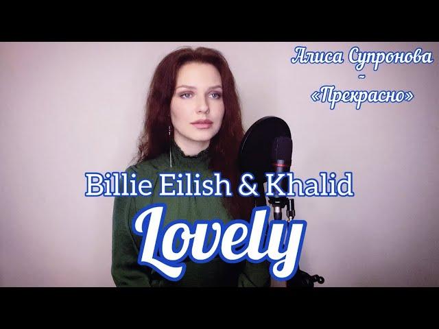 Алиса Супронова/Alisa Supronova - Lovely (Billie Eilish & Khalid)