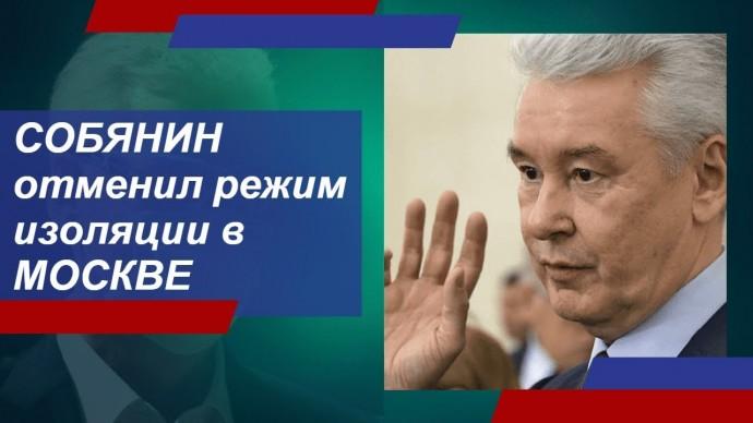 Собянин досрочно отменил режим самоизоляции и пропусков в Москве