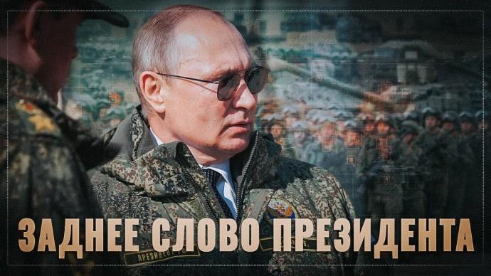 Заднее слово Президента. Путин предупредил о тяжелых последствиях