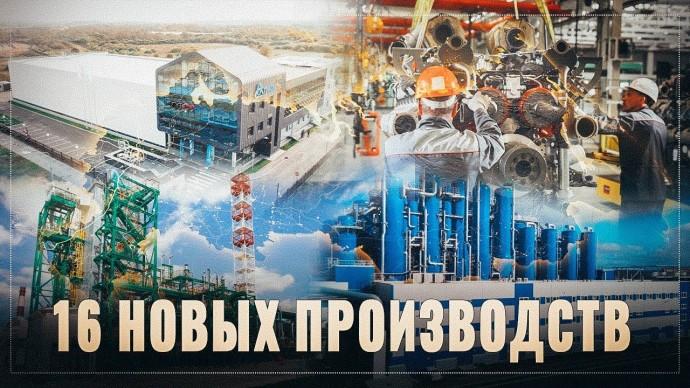 Тихо и без лишнего шума! За месяц в России открылось 16 новых производств