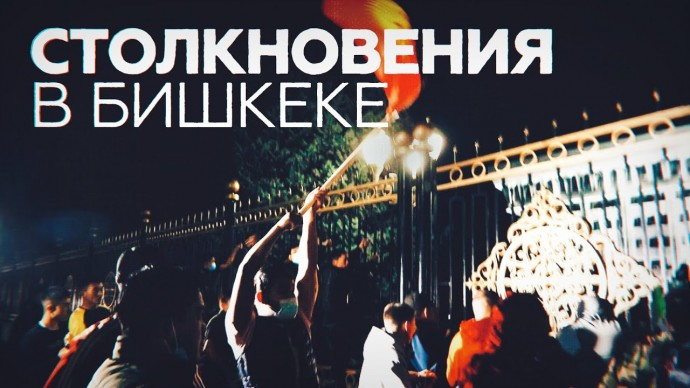 Беспорядки в Бишкеке из-за итогов парламентских выборов