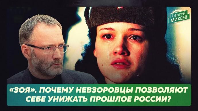 «Зоя». Почему невзоровцы позволяют себе унижать прошлое России? (Сергей Михеев)