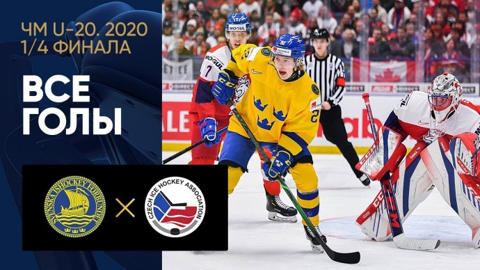 02.01.2020 Швеция (U-20) - Чехия (U-20) - 5:0. Все голы