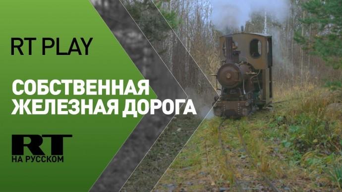 Российский инженер построил личную железную дорогу