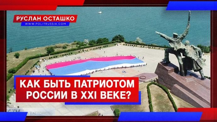 Как быть патриотом России в XXI веке? (Руслан Осташко)