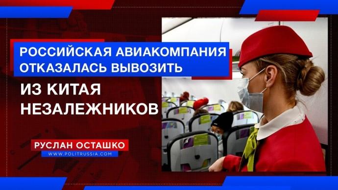 Российская авиакомпания отказалась вывозить из Китая незалежников (Руслан Осташко)