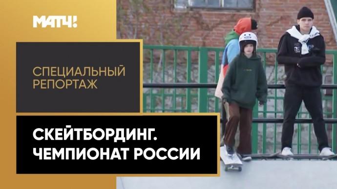 «Страна. Live». Скейтбординг. Чемпионат России. Специальный репортаж