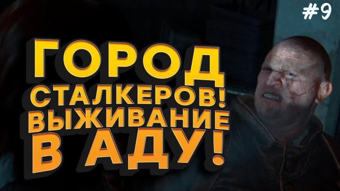 ГОРОД СТАЛКЕРОВ! - ВЫЖИВАНИЕ В АДУ! - LAST OF US 2 #9