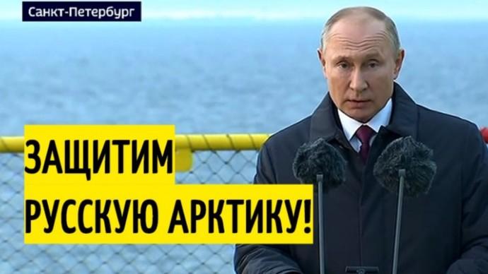 Запад в БЕШЕНСТВЕ! Путин представил УНИКАЛЬНЫЙ ледокол России!