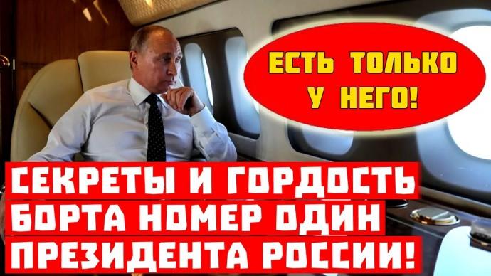Летающий Кремль – только у него! Секреты и гордость борта №1 для Путина!