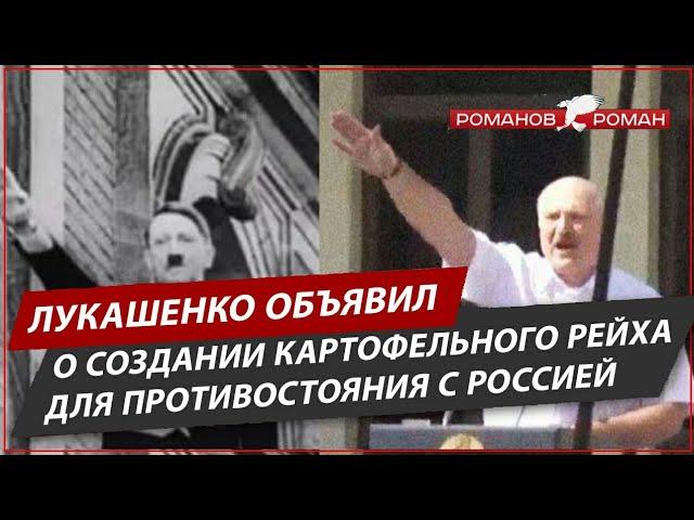 Лукашенко объявил о создании Картофельного Рейха для противостояния с Россией (Романов Роман)