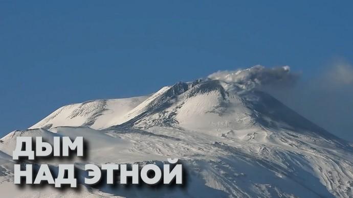 Самый высокий вулкан в Европе выбросил столбы дыма и пепла — видео