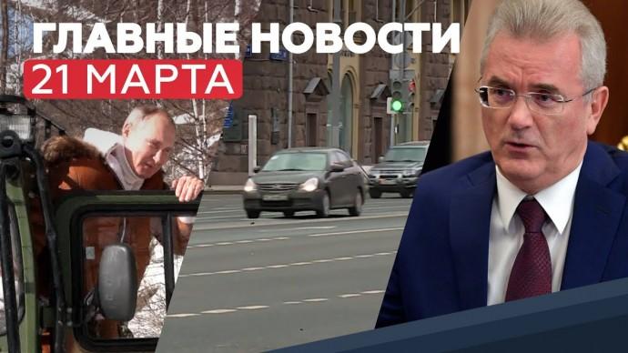 Главные новости 21 марта: отдых Путина и Шойгу в Сибири, задержание пензенского губернатора