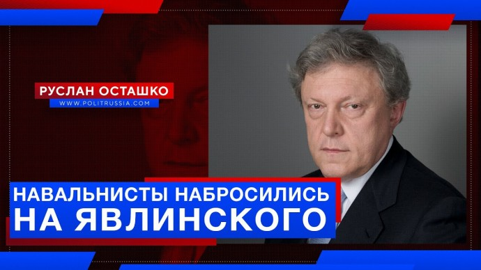 Навальнисты набросились на Явлинского за критику своего фюрера (Руслан Осташко)