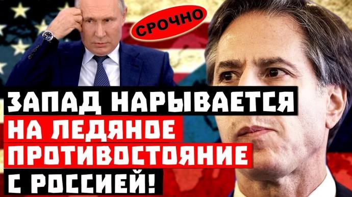 Буржуи, а вы сами-то готовы? Запад нарывается на ледяное противостояние с Россией!