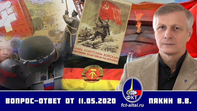 Валерий Пякин. Вопрос-Ответ от 11 мая 2020 г.