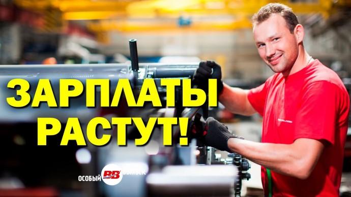Россия завоевывает Германию тракторами. Зарплаты растут!