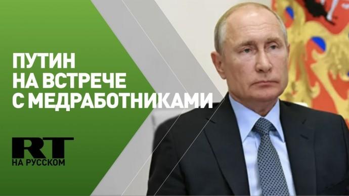 Путин проводит встречу с медработниками