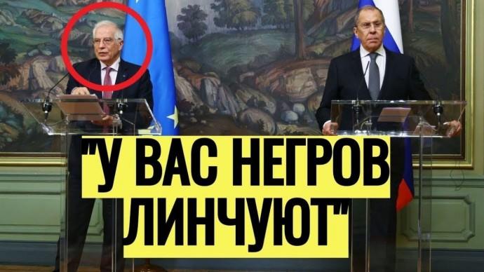 Лавров одной фразой ОШАРАШИЛ главу Евросоюза!