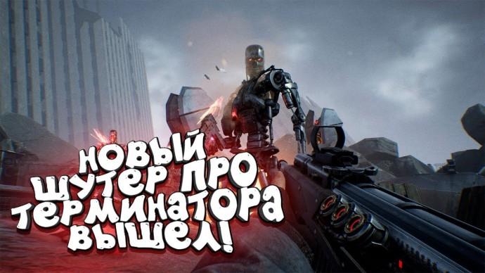 НОВЫЙ ШУТЕР ПРО ТЕРМИНАТОРА ВЫШЕЛ! - ВЫЖИВАНИЕ В МИРЕ РОБОТОВ SKYNET! - Terminator: Resistance